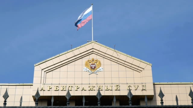 The house of the arbitration court.Russian flag video