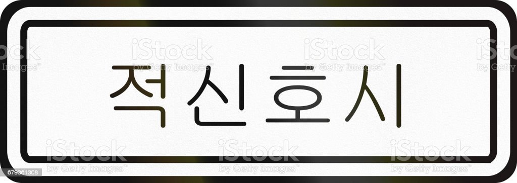 Additional Korean Traffic Sign - Traffic light status. The text means: When the red light turned on royalty-free additional korean traffic sign traffic light status the text means when the red light turned on stock vector art & more images of asia
