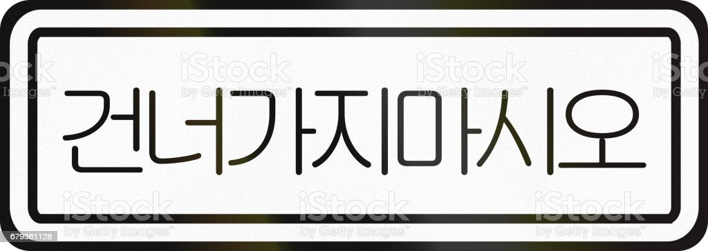 Additional Korean Traffic Sign - Traffic regulation, do not cross royalty-free additional korean traffic sign traffic regulation do not cross stock vector art & more images of asia