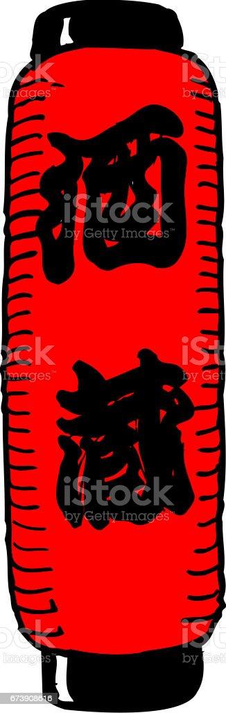 Lanterne d'attrait lanterne dattrait – cliparts vectoriels et plus d'images de alcool libre de droits