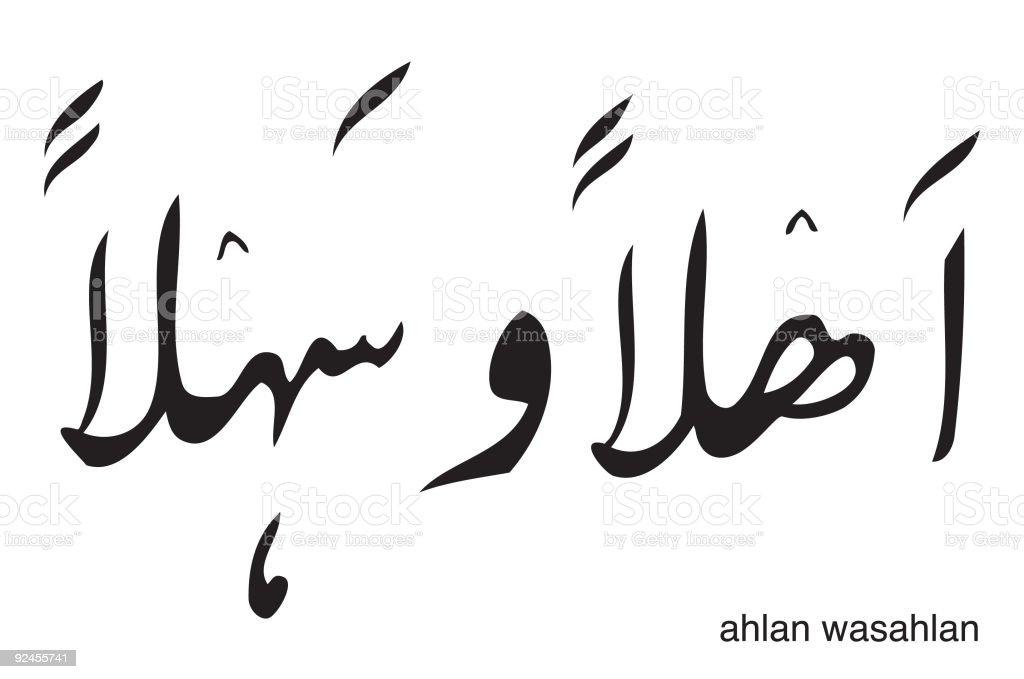 arabian greeting (vector) vector art illustration