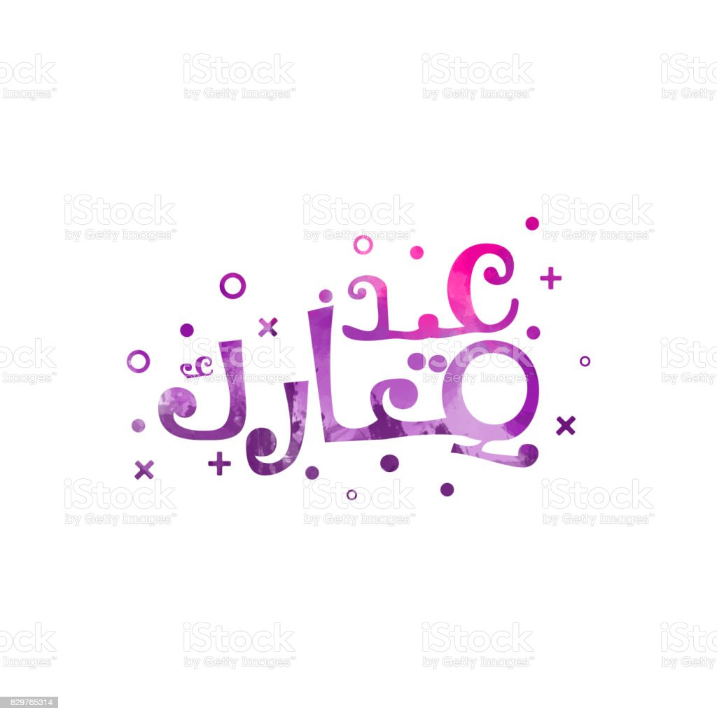 Arabic calligraphy of an eid greeting happy eid al adha eid al arabic calligraphy of an eid greeting happy eid al adha eid al fitr kristyandbryce Choice Image