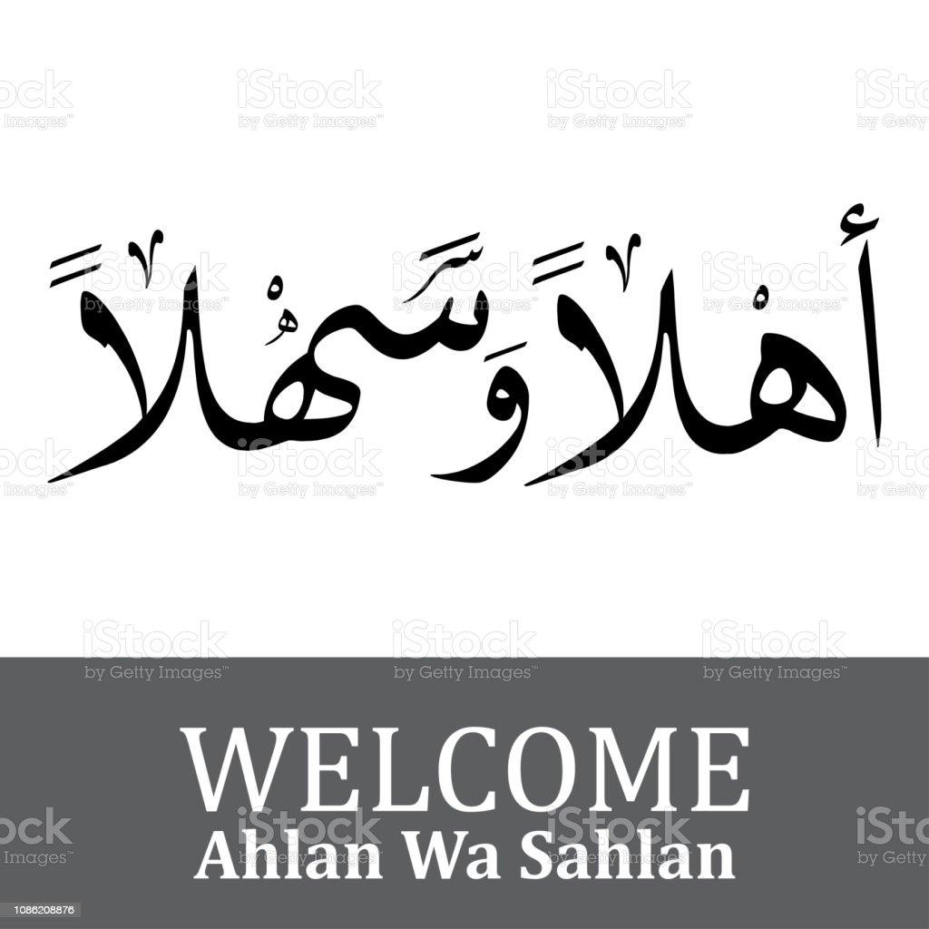 Arabic Calligraphy Type Of Welcome Ahlan Wa Sahlan Creative