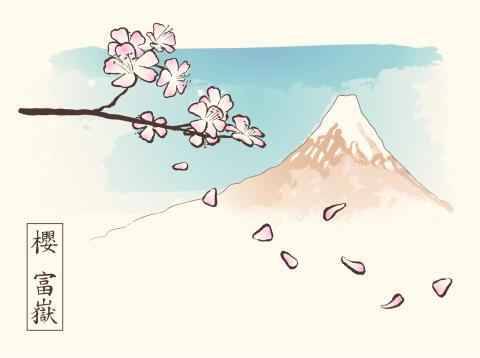 Ramo De Sakura Blossoming Abaixo Mt Fuji - Arte vetorial de stock e mais imagens de Ao Ar Livre