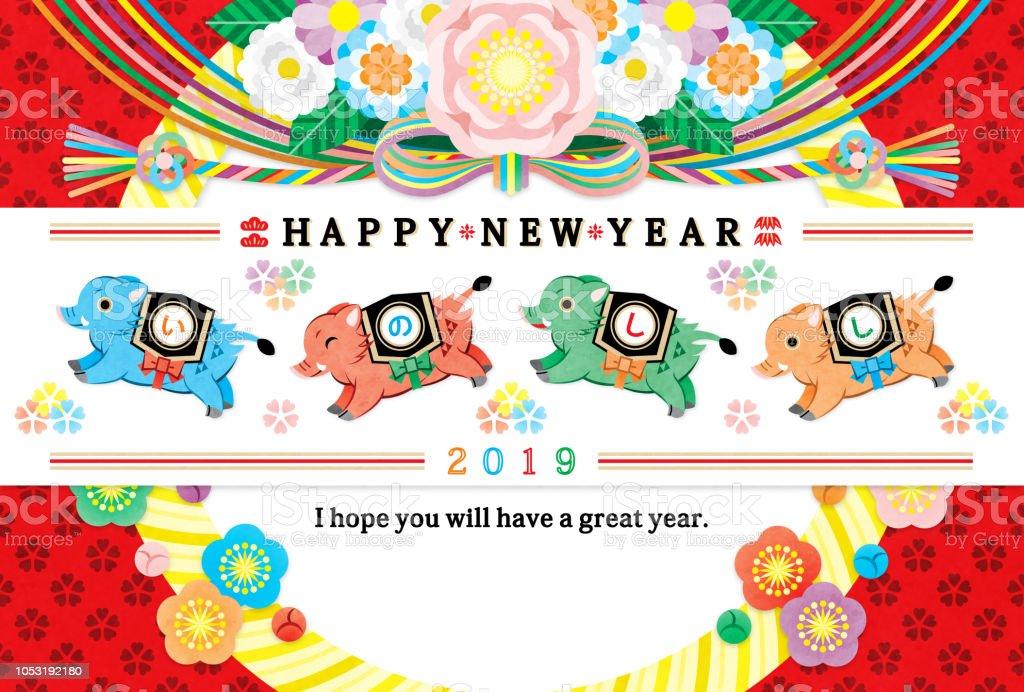 イノシシとカラフルな花イラスト 2019年年賀状デザイン新年あけましておめでとうございます ベクターアートイラスト