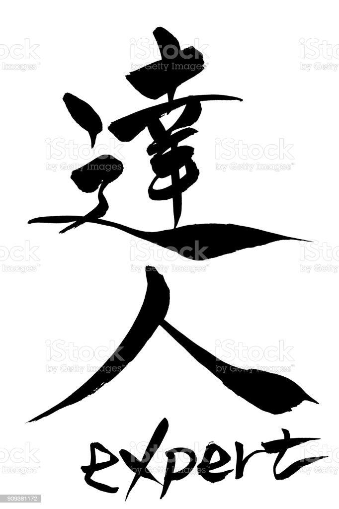 筆文字の専門家と日本本文専門家 ベクターアートイラスト