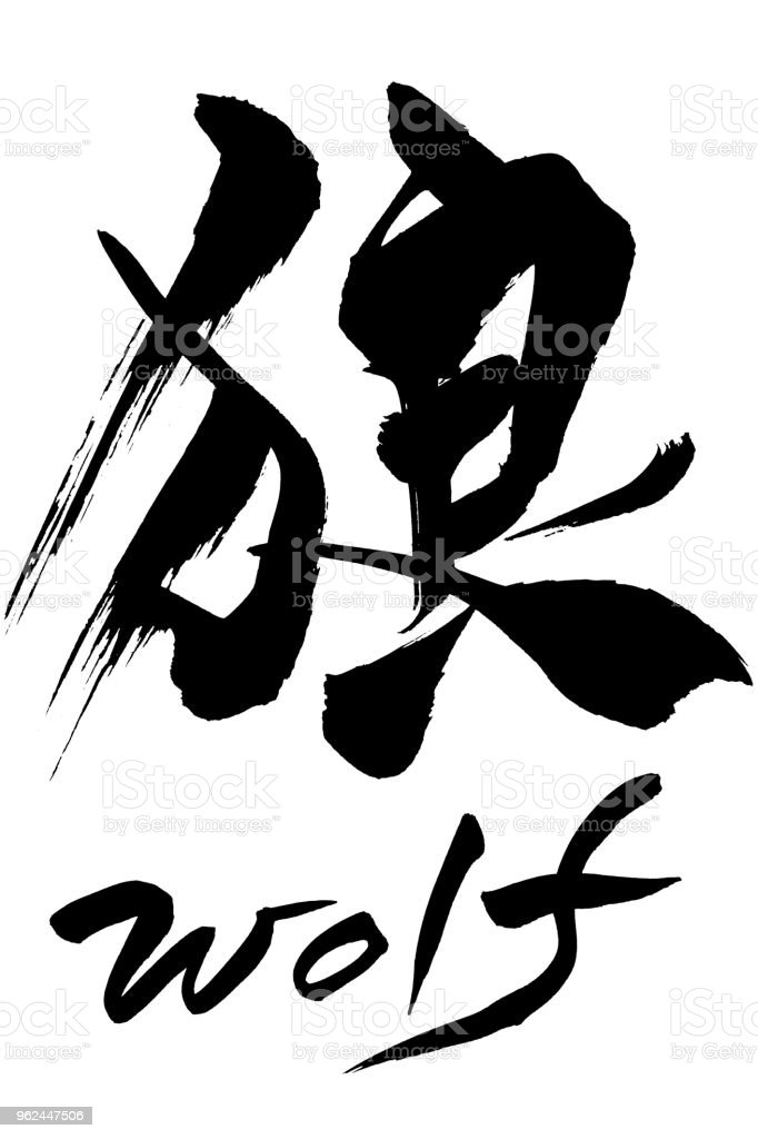 Brush Character Wolf And Japanese Text Wolf Stock Vector Art More