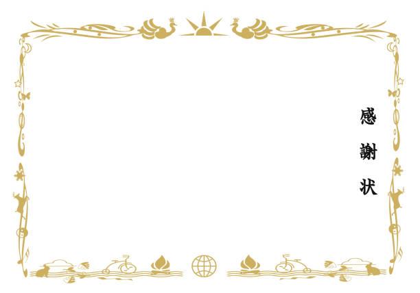 ilustrações, clipart, desenhos animados e ícones de certificados - molduras de certificados e premiações