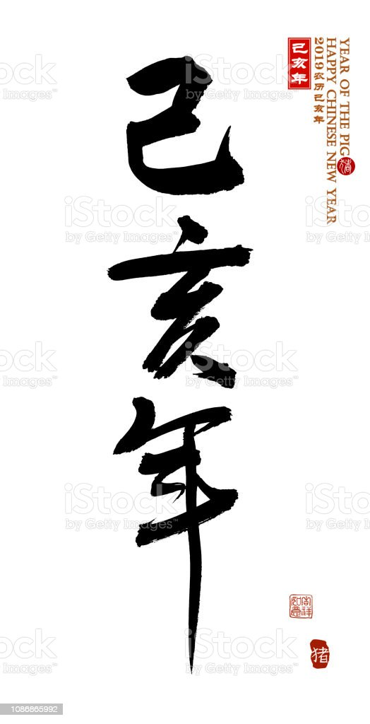 Calendrier Traduction.Traduction De Calligraphie Chinoise Annee Du Cochon Seal