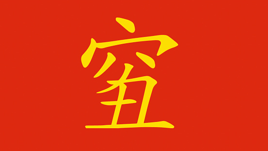 Chinese Character Qiou Which Is A Mashup Of Qiong And Chou Synonym For Poor And Ugly Find ugly synonyms list of more than 32 words on pasttenses thesaurus. chinese character qiou which is a mashup of qiong and chou synonym for poor and ugly
