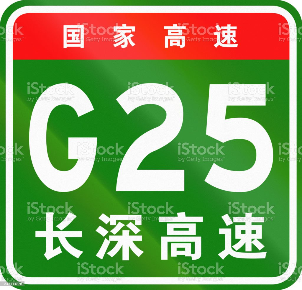 Chinese route shield - The upper characters mean Chinese National Highway, the lower characters are the name of the highway - Changchun-Shenzhen Expressway vector art illustration