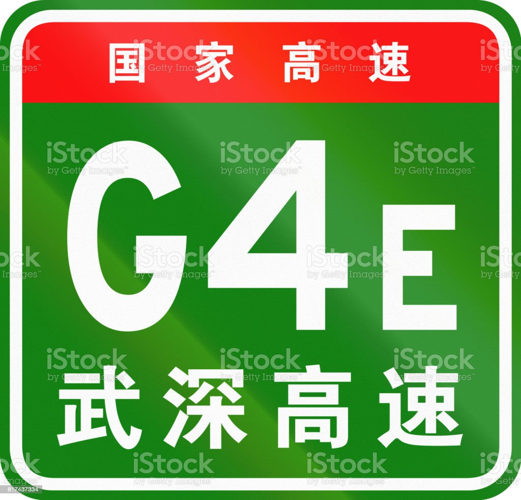 Chinese route shield - The upper characters mean Chinese National Highway, the lower characters are the name of the highway - Wuhan-Shenzhen Expressway vector art illustration
