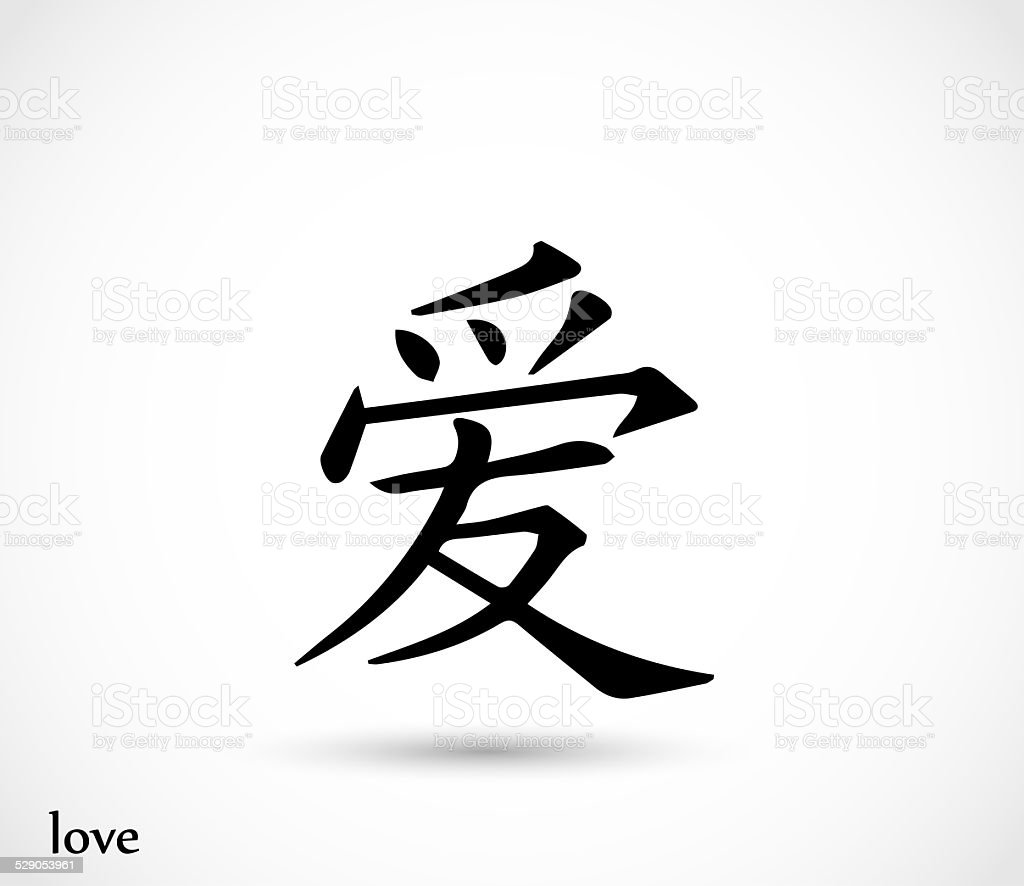 Chinese Symbol Love Stock Vector Art More Images Of Alphabet