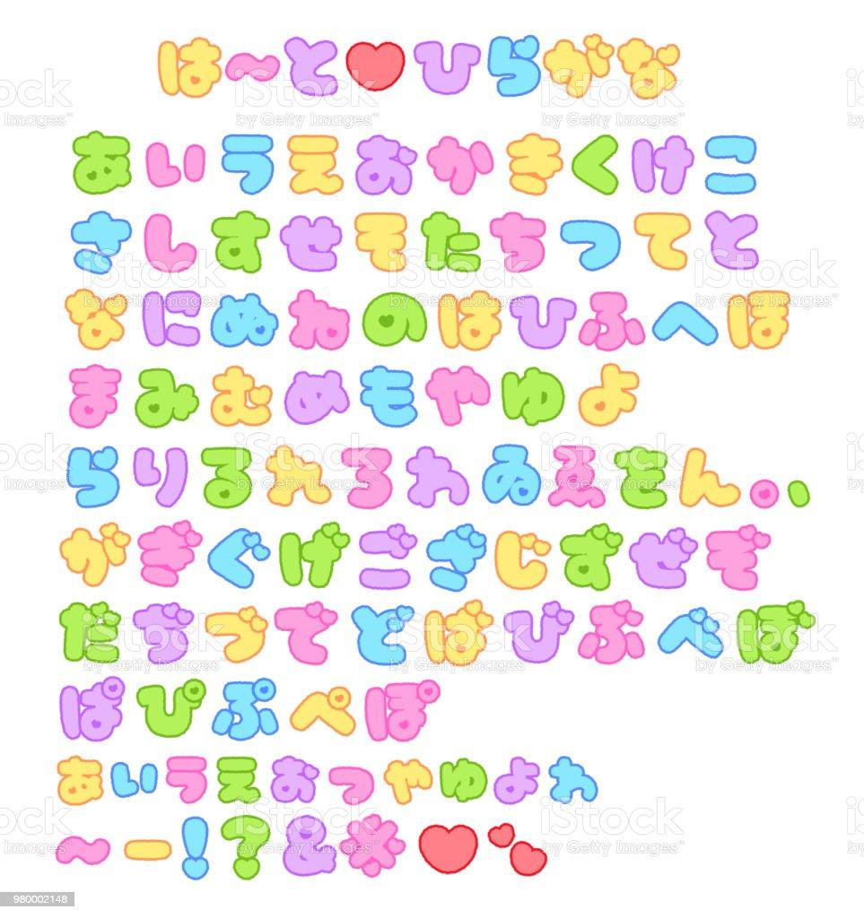 Colorful heart typeface(hiragana) vector art illustration