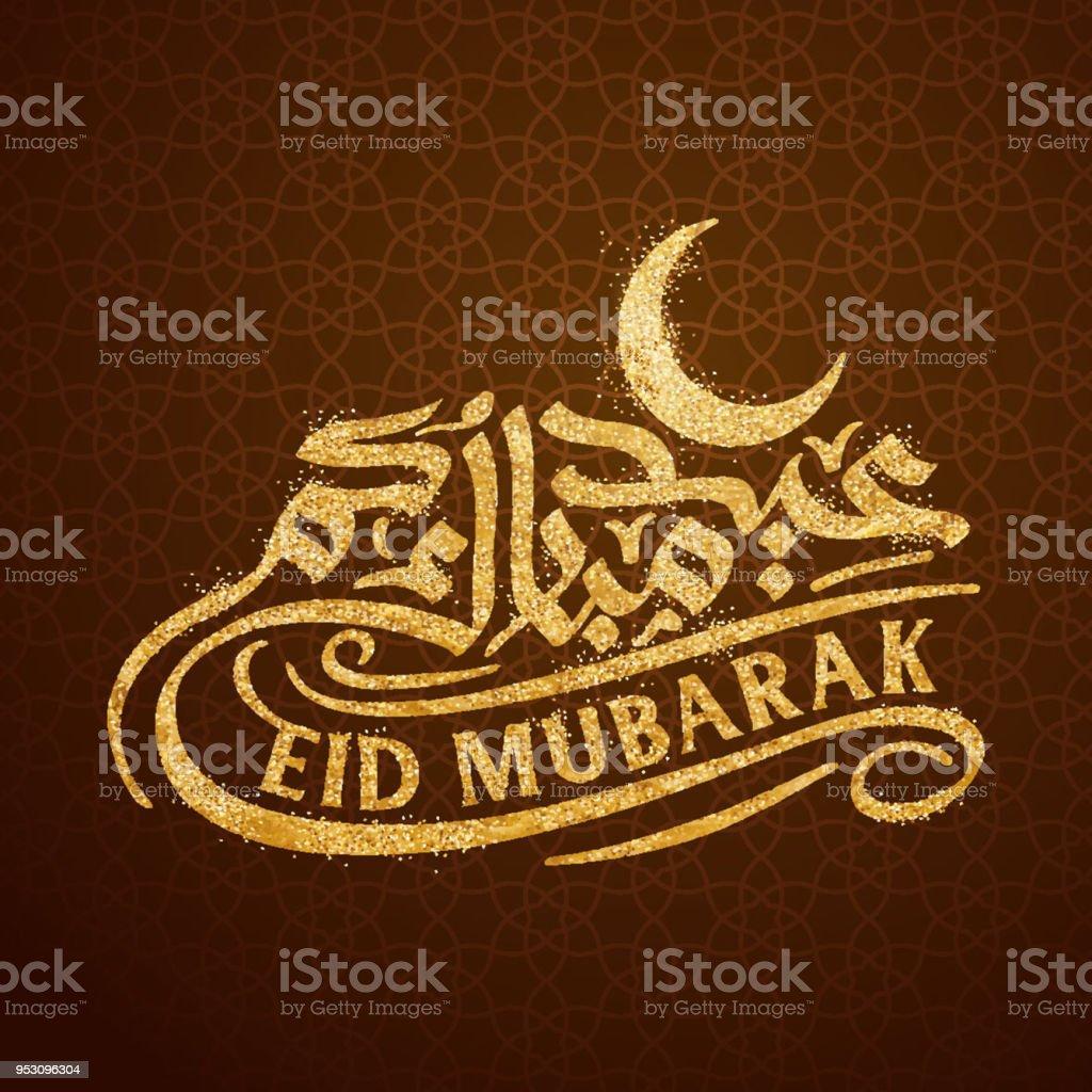 Eid mubarak gold glow beatiful text for islamic greeting banner eid mubarak gold glow beatiful text for islamic greeting banner royalty free eid mubarak gold m4hsunfo