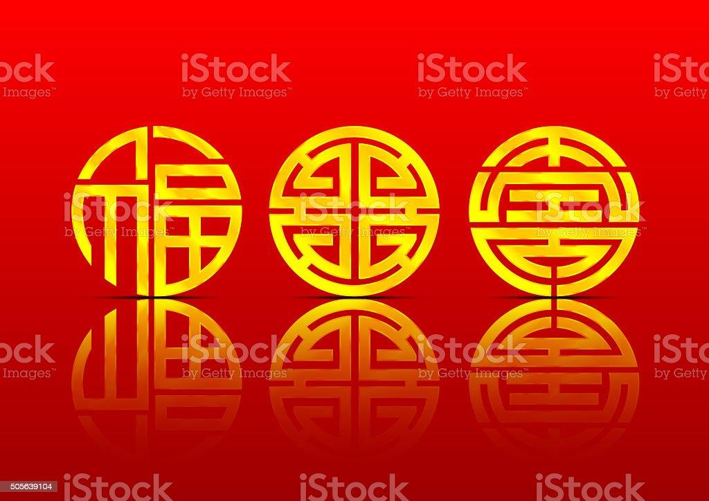 Fu Lu Shou Chinese greeting vector art illustration
