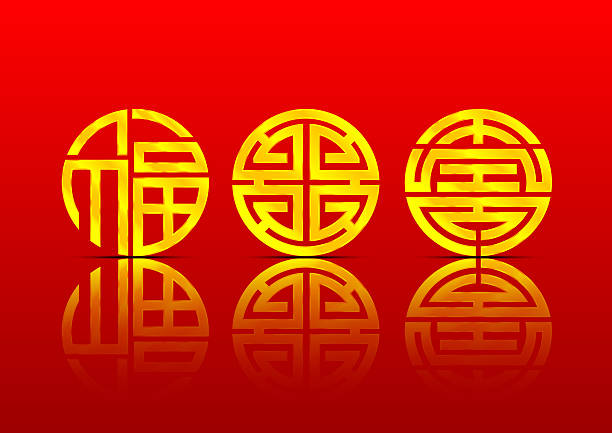 Fu Lu Shou Chinese greeting vector art illustration