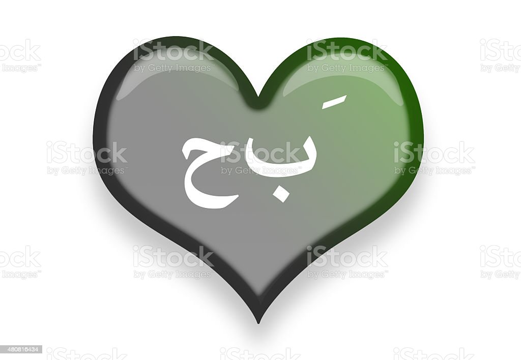 Green Heart Shape With Arabic Letters For Love Stock Vector Art