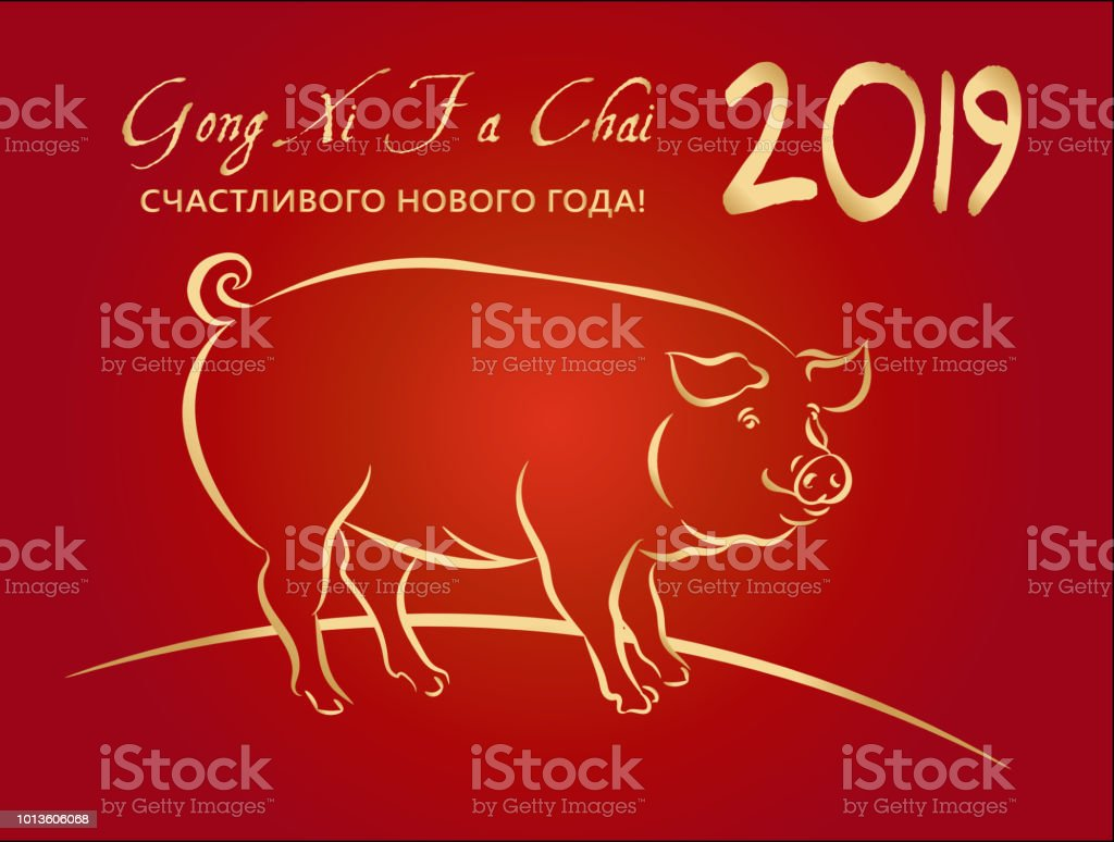 2019 Happy Chinese New Year And Year Of The Pig Greeting Card With