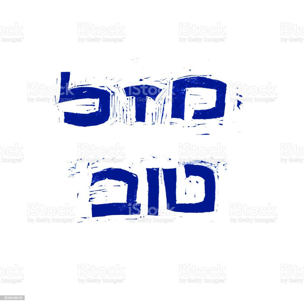 Hebrew Letters, Message - Mazal Tov!- Congratulations vector art illustration
