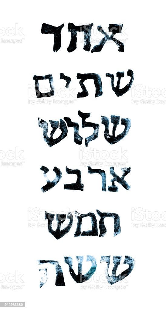 Hebrew Words Background Linocut Print Set Of Simple Words One Two