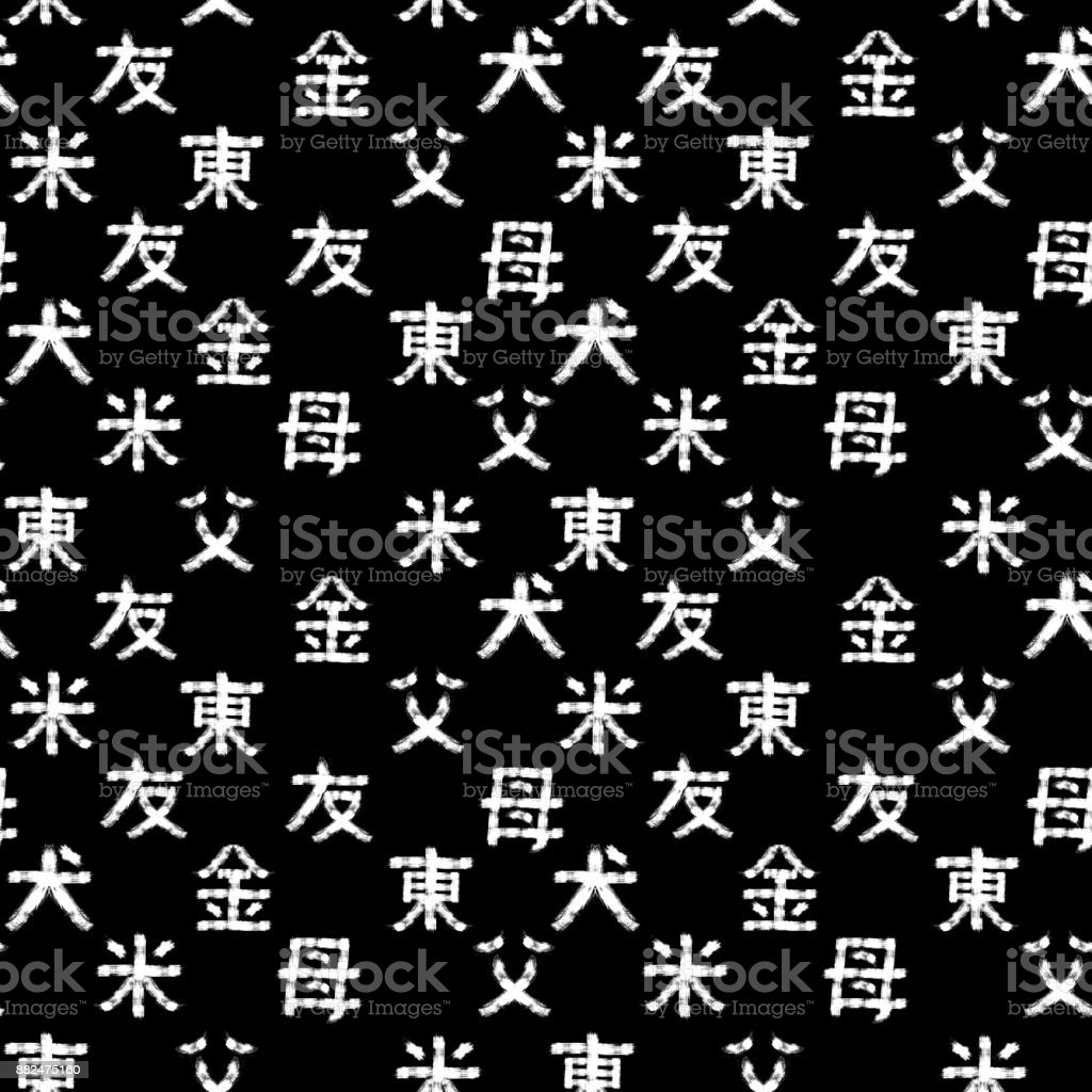 Hieroglyph Seamless Pattern Japan Word Brush Painting Strokes White Color Stripes Sign Illustration