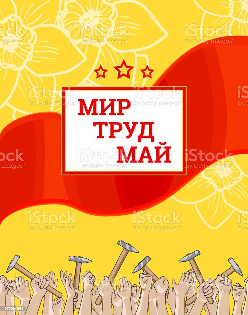 Día Internacional de los trabajadores, el 1 de mayo. Ruso - ilustración de arte vectorial