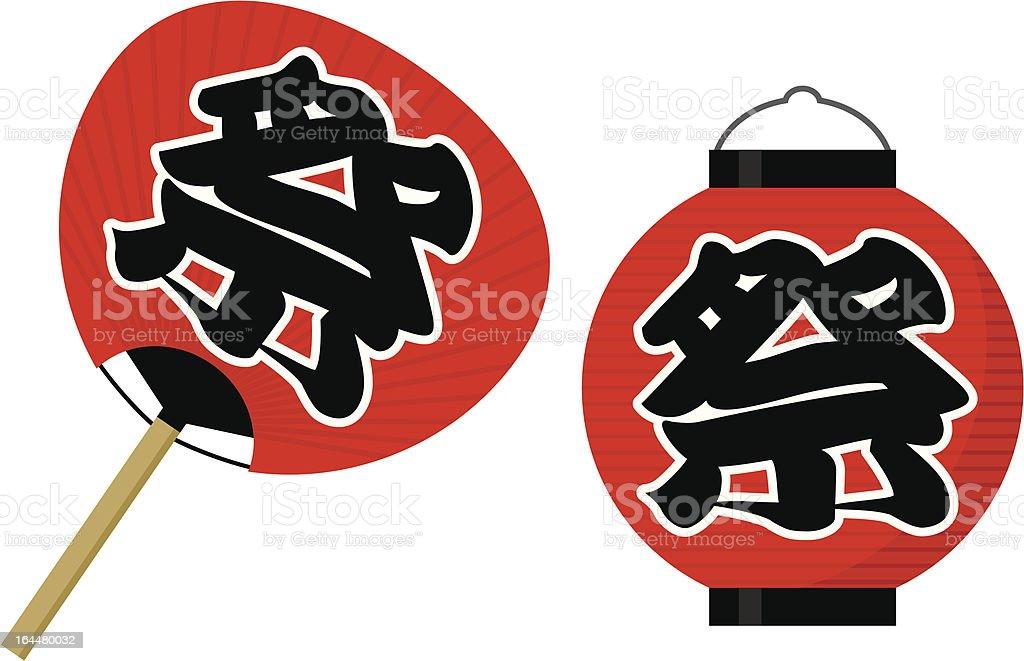 Japanese paper lanterns and hand fan for festival vector art illustration