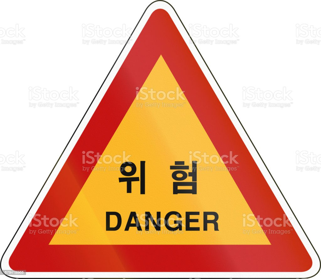 Korea Traffic Safety Sign with the word Danger in Korean and Western script royalty-free korea traffic safety sign with the word danger in korean and western script stock vector art & more images of asia