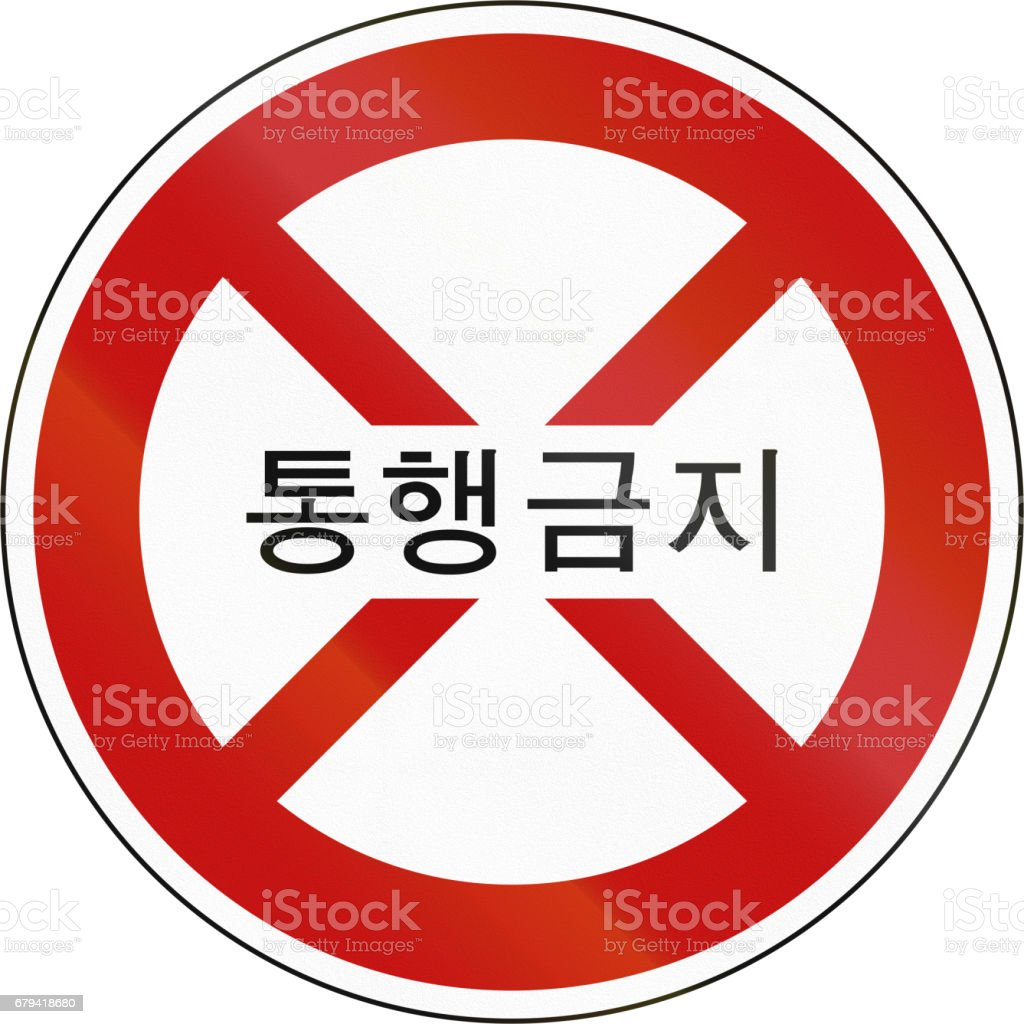 Korea Traffic Safety Sign with the words: No Entry royalty-free korea traffic safety sign with the words no entry stock vector art & more images of asia