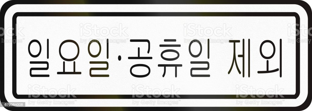 Korean Traffic Sign - Date (Except Sunday and Public holiday) royalty-free korean traffic sign date stock vector art & more images of asia