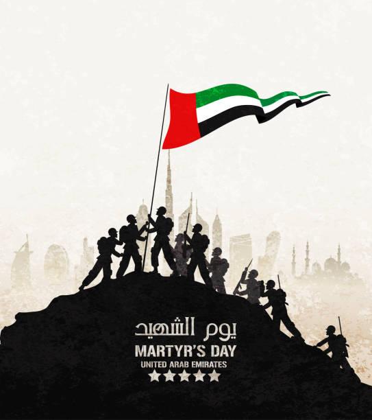 11月30日在阿拉伯聯合大公國的烈士紀念日紀念。 - uae national day 幅插畫檔、美工圖案、卡通及圖標
