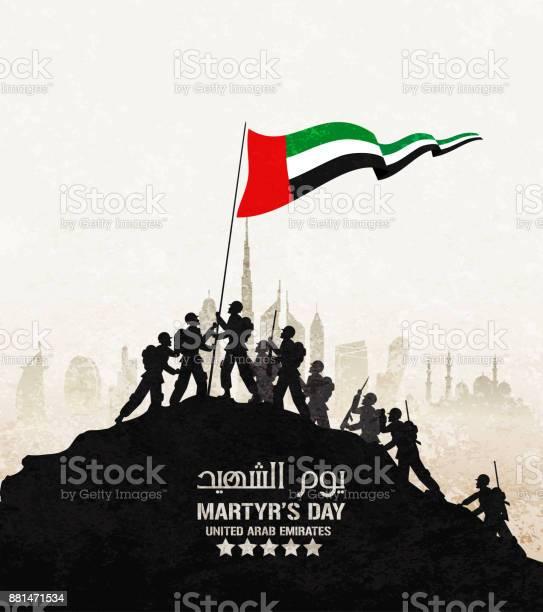 순 교자의 날 메모리 11 월 30 일에 아랍 에미리트 연방 12월에 대한 스톡 벡터 아트 및 기타 이미지