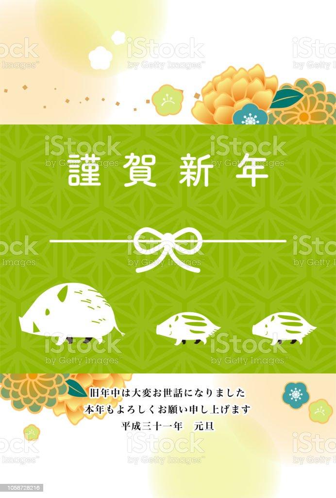 新年のグリーティング カード (イエロー グリーン) ベクターアートイラスト