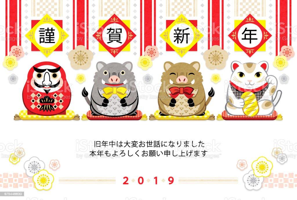 新年のカード 2019 ラッキーキャット イノシシだるま和風デザイン ベクターアートイラスト