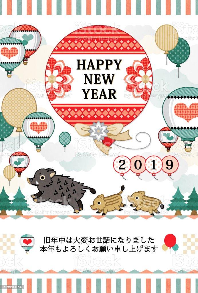 新年あけましておめでとうバルーンと新年のカード 2019 親と子イノシシ ベクターアートイラスト