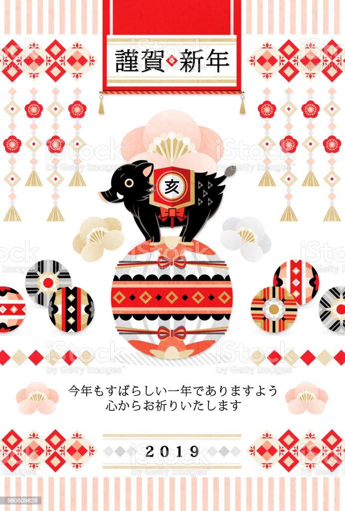 新年のカード 2019 テンプレート ファッショナブルなイノシシ イラスト和風デザイン ベクターアートイラスト