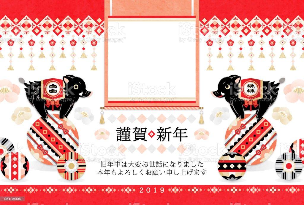 新年のカード 2019 テンプレート スタイリッシュなイノシシ イラスト和風デザインのフレーム ベクターアートイラスト