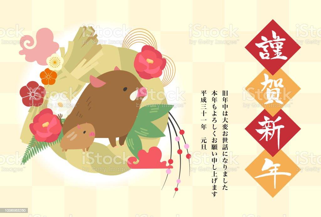 新年の card(Boar) ベクターアートイラスト