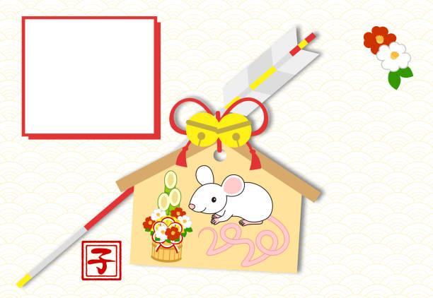 年賀状 イラスト ねずみ 絵馬 門松 mouse 2020 ベクターアートイラスト