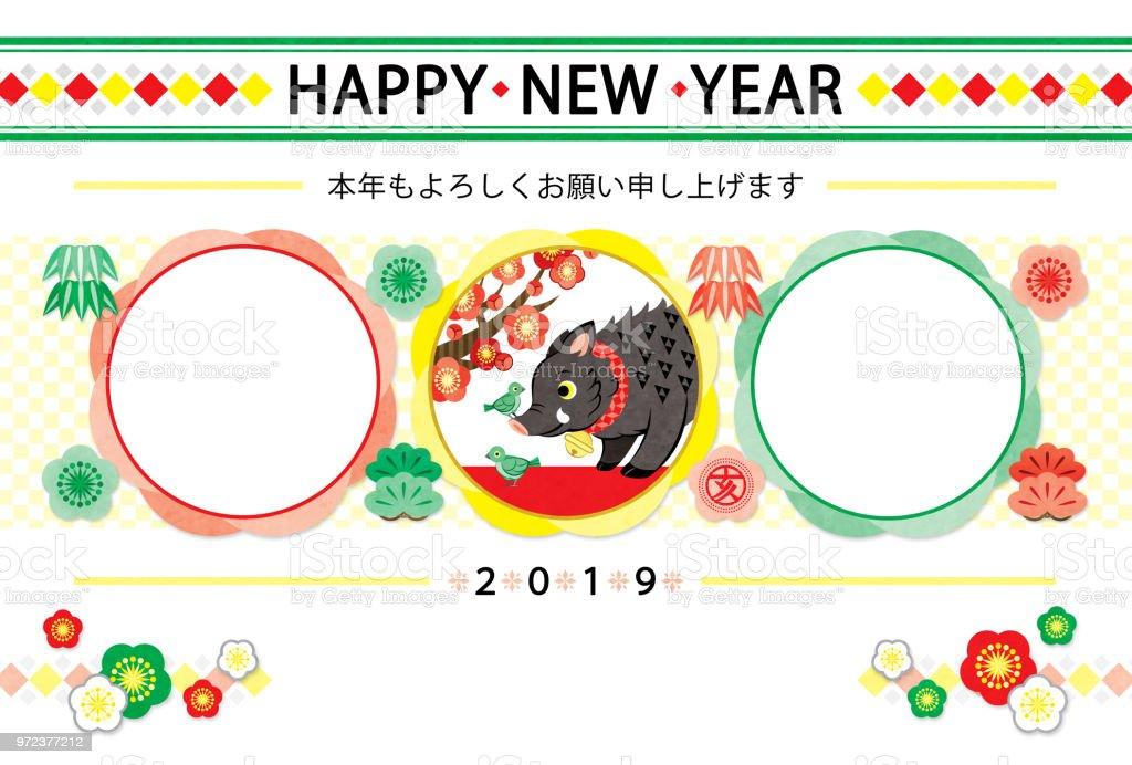 新年のカード テンプレート 2019 和風デザイン写真フレーム新年あけましておめでとう ベクターアートイラスト