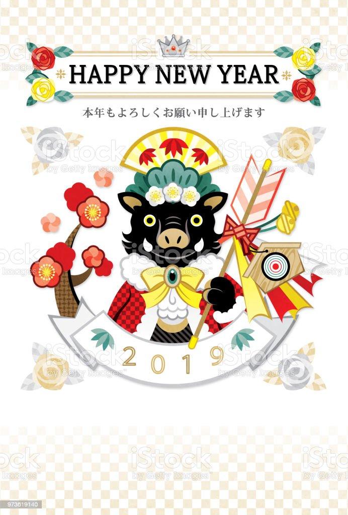 新年のカード テンプレート 2019 猪王幸福な新しい年 ベクターアートイラスト