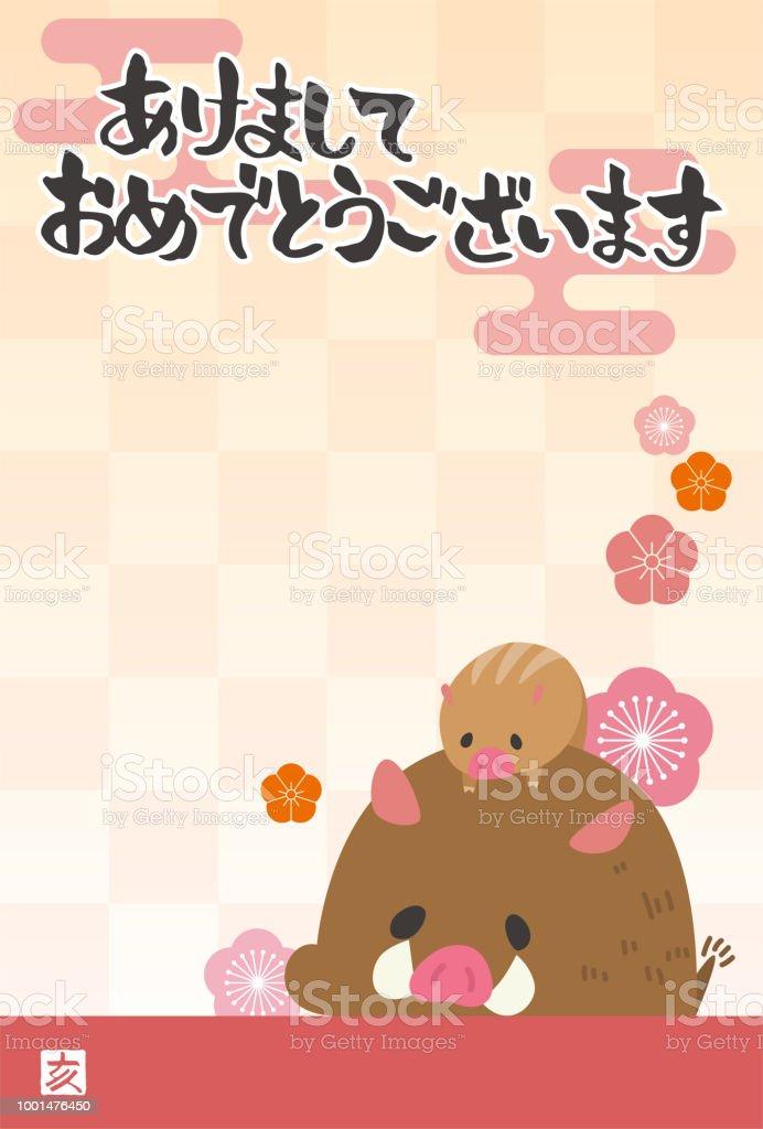 新年の card(boar) テンプレート ベクターアートイラスト