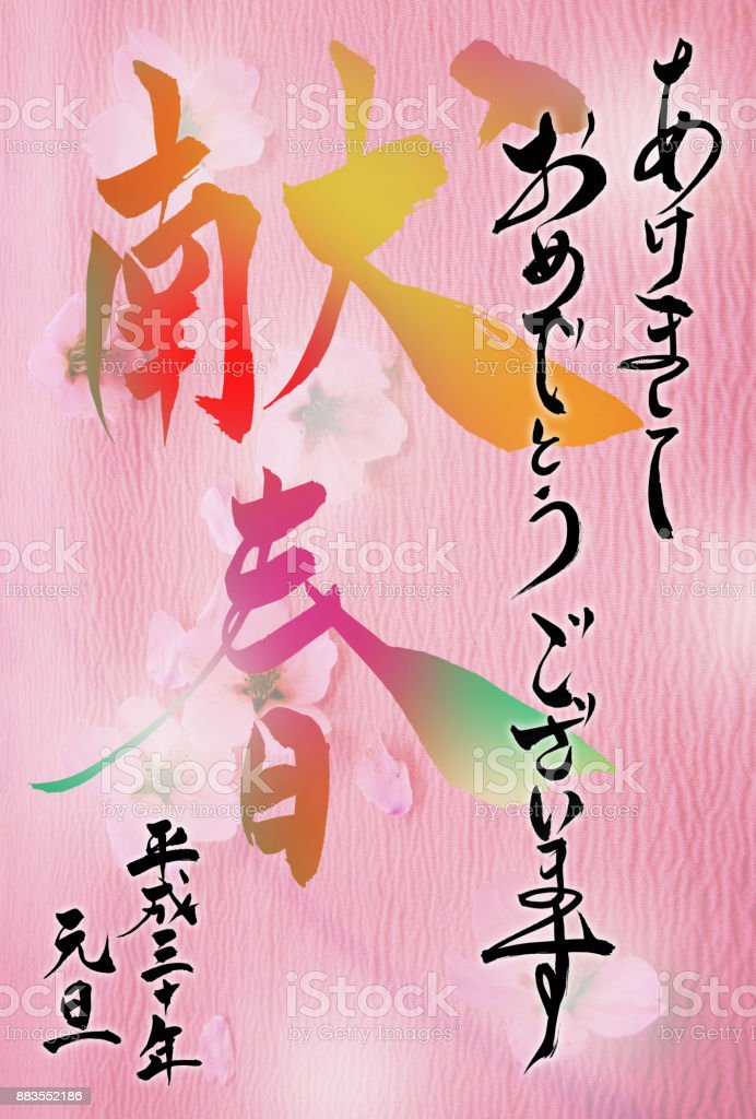 new years card with japanese text happy new year and spring royalty