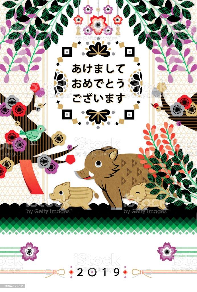 植物とイノシシ家族イラスト年賀状デザイン 2019 ベクターアートイラスト
