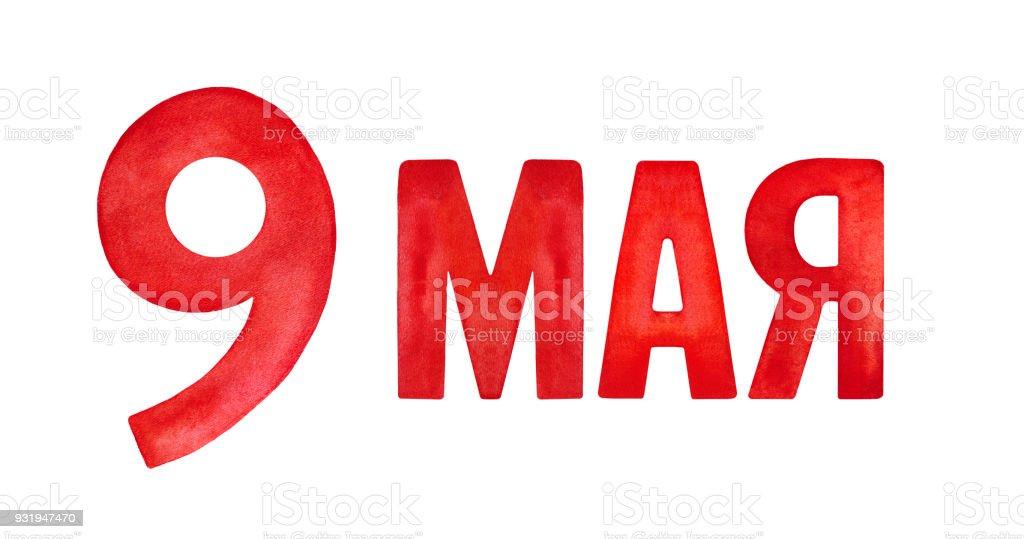 Rode Hoofdletters In De Russische Taal 9 Mei Voor De Dag Van