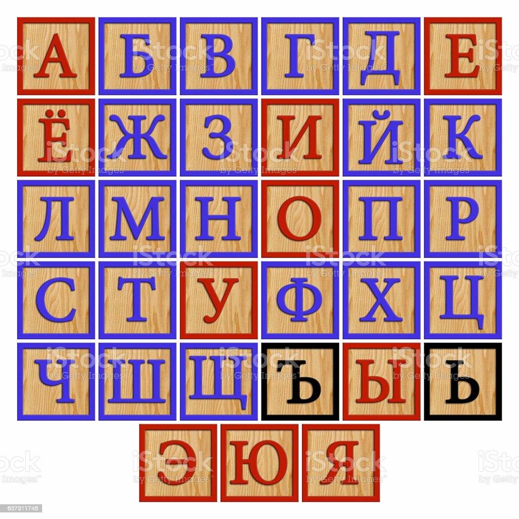 Russian alphabet on colorful wooden cubes isolated - ilustración de arte vectorial