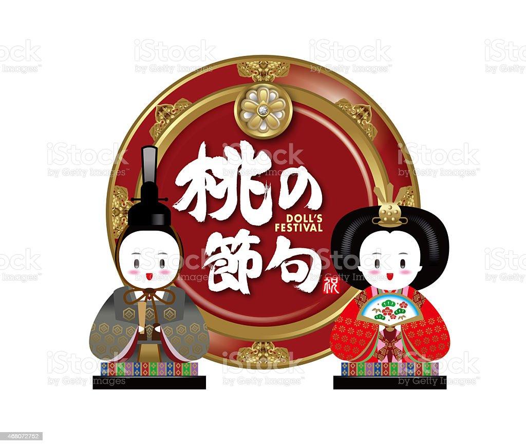 O Festival de Boneca japonês. Design de publicidade. - ilustração de arte vetorial