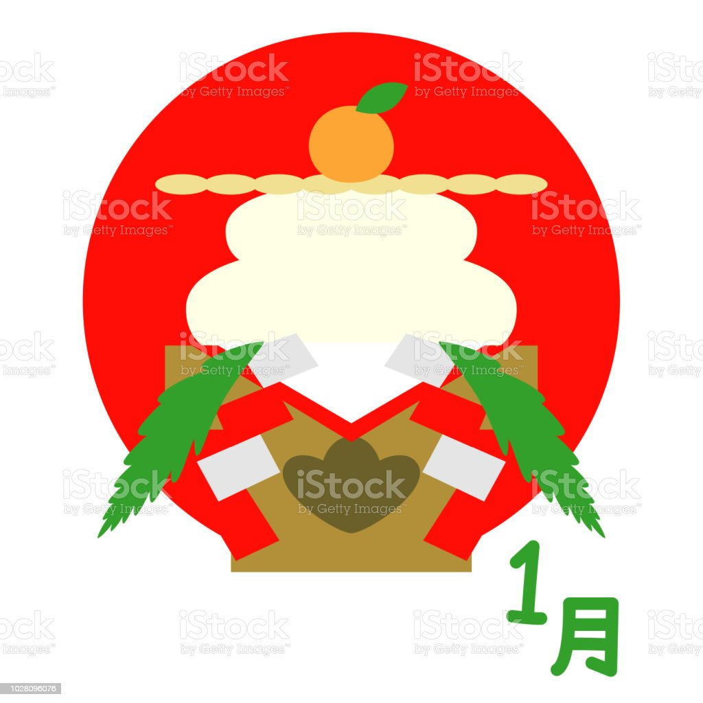 Traditional Japanese New Year Decoration Ornament Kagami ...