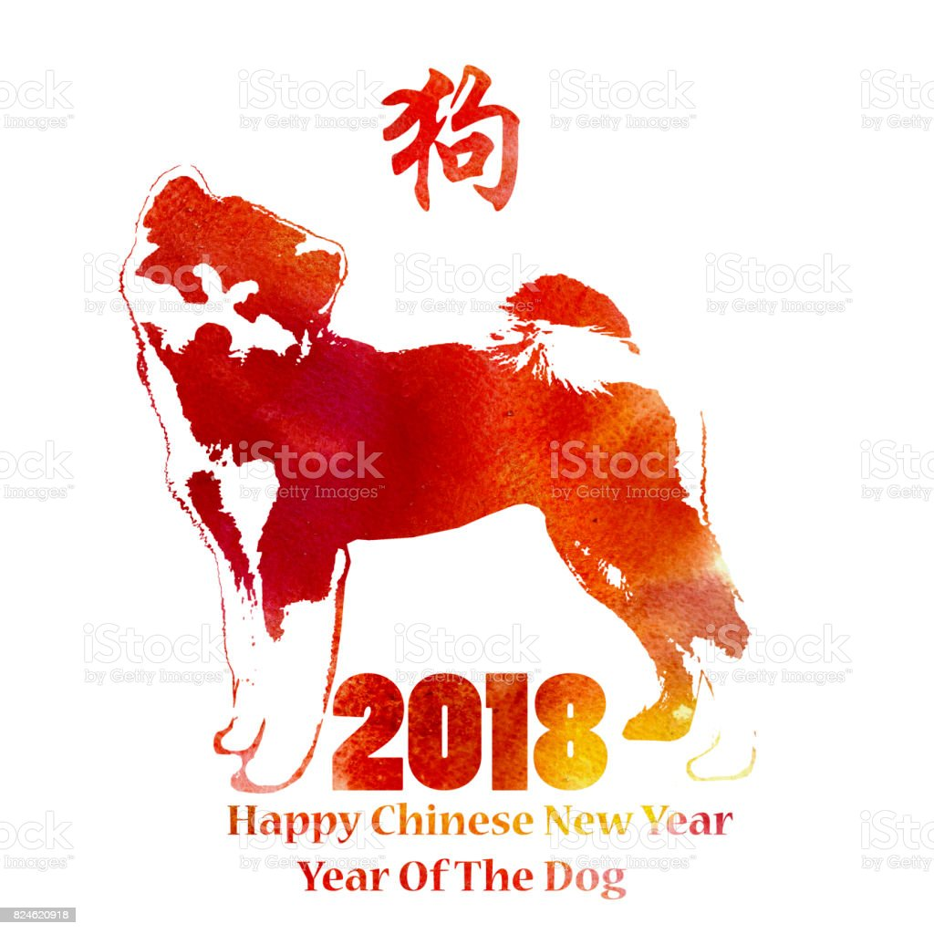 watercolor textured dog happy chinese new year 2018 card chinese word mean dog